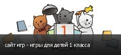 сайт игр - игры для детей 1 класса