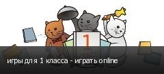 игры для 1 класса - играть online