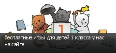 бесплатные игры для детей 1 класса у нас на сайте