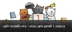 сайт онлайн игр - игры для детей 1 класса