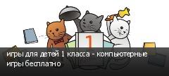 игры для детей 1 класса - компьютерные игры бесплатно