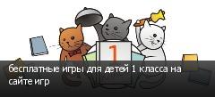 бесплатные игры для детей 1 класса на сайте игр