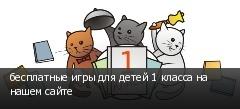 бесплатные игры для детей 1 класса на нашем сайте