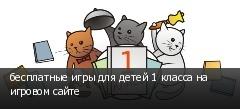 бесплатные игры для детей 1 класса на игровом сайте
