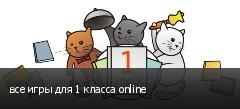 все игры для 1 класса online