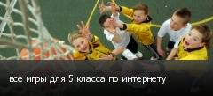 ��� ���� ��� 5 ������ �� ���������