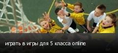играть в игры для 5 класса online