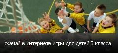 скачай в интернете игры для детей 5 класса