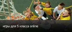 игры для 5 класса online