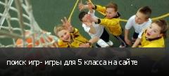 поиск игр- игры для 5 класса на сайте