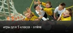 игры для 5 класса - online