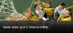 мини игры для 5 класса online