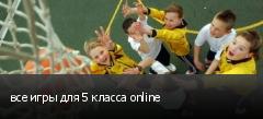 все игры для 5 класса online