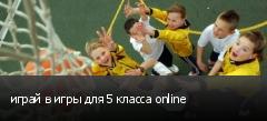 играй в игры для 5 класса online