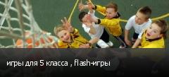 игры для 5 класса , flash-игры