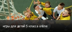 игры для детей 5 класса online