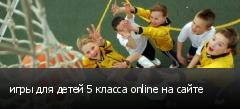 игры для детей 5 класса online на сайте