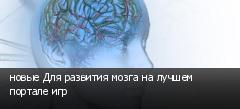 новые Для развития мозга на лучшем портале игр