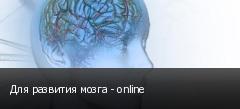 Для развития мозга - online