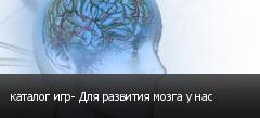 каталог игр- Для развития мозга у нас