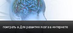 поиграть в Для развития мозга в интернете