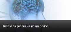 flash Для развития мозга online