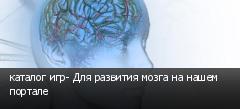 каталог игр- Для развития мозга на нашем портале