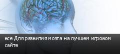 все Для развития мозга на лучшем игровом сайте