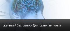 скачивай бесплатно Для развития мозга
