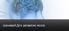 скачивай Для развития мозга