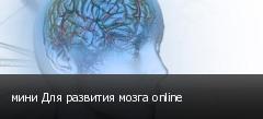 мини Для развития мозга online