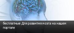 бесплатные Для развития мозга на нашем портале