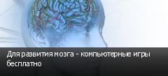 Для развития мозга - компьютерные игры бесплатно