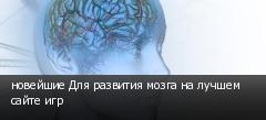 новейшие Для развития мозга на лучшем сайте игр