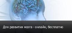 Для развития мозга - онлайн, бесплатно