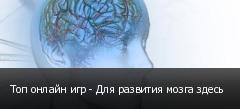 Топ онлайн игр - Для развития мозга здесь