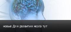 новые Для развития мозга тут