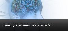 флеш Для развития мозга на выбор