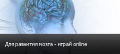 Для развития мозга - играй online