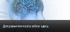 Для развития мозга online здесь
