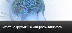 играть с друзьями в Для развития мозга