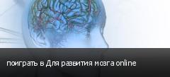 поиграть в Для развития мозга online