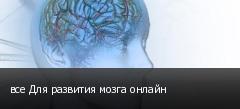 все Для развития мозга онлайн