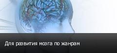 Для развития мозга по жанрам