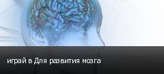 играй в Для развития мозга