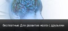 бесплатные Для развития мозга с друзьями