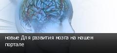 новые Для развития мозга на нашем портале