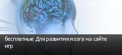 бесплатные Для развития мозга на сайте игр