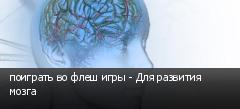 поиграть во флеш игры - Для развития мозга