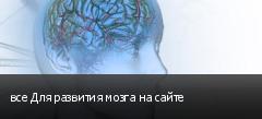 все Для развития мозга на сайте